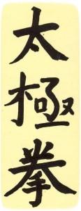 טאי צ'י צ'ואן - אמנות תנועה ולחימה לחיזוק הבריאות, סילוק מתח ועייפות. זו תנועה המודעת לעצמה.