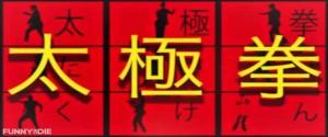 מאמרים על טאי צ'י, על המידע, ההסברים והפרטים על אודות הטאי צ'י